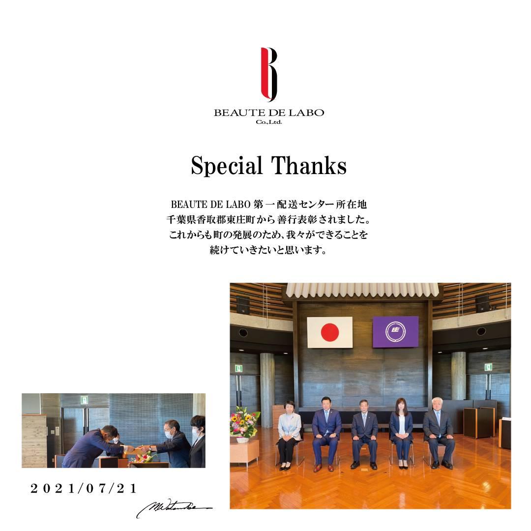 【千葉県香取郡東庄町より昨年に引き続き善行表彰をいただきました!!】