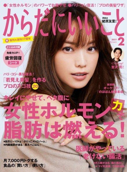 からだにいいこと 2月号にて坂井真紀さんにリアムール エキスパートラッシュをご紹介いただきました!