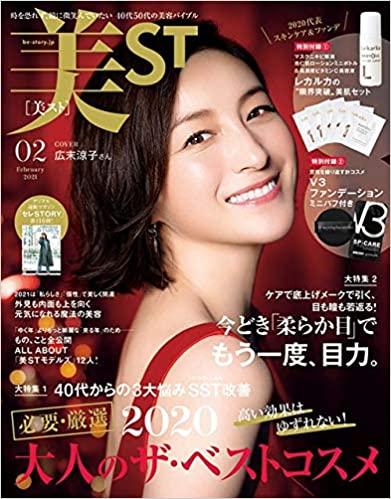 【美st 2月号】にてリアムール エキスパートラッシュを瀬戸 朝香さんにご紹介いただきました!!