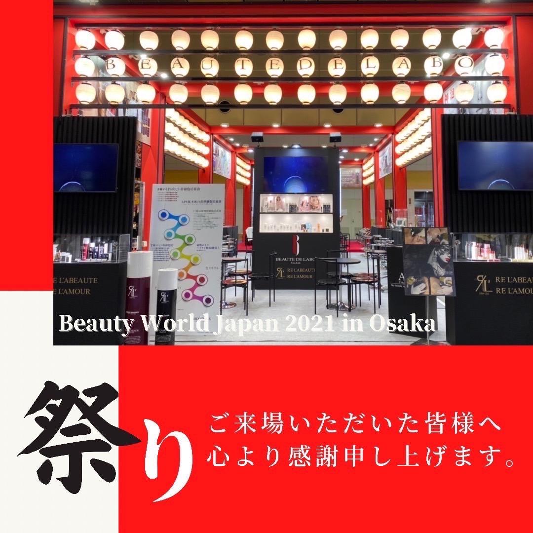ビューティーワールドジャパン2021 in Osaka