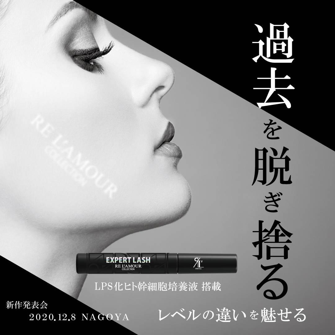 リアムールエキスパートラッシュ発売決定!!